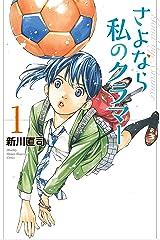 さよなら私のクラマー(1) (月刊少年マガジンコミックス) Kindle版