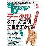 ソフトウェアデザイン 2020年5月号