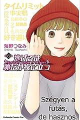 逃げるは恥だが役に立つ(6) (Kissコミックス) Kindle版