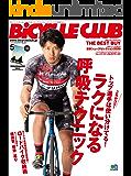 BiCYCLE CLUB (バイシクルクラブ)2020年5月号 No.421(ラクになる呼吸テクニック)[雑誌]