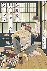 助教授の初恋ケーススタディ【完全版(電子限定描き下ろし付)】 (moment) Kindle版