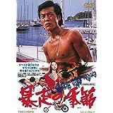 暴走の季節 [DVD]