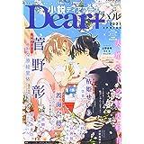 小説Dear+ 2021年 05 月号 [雑誌]
