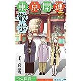 ホラー シルキー 東京開運散歩 story04