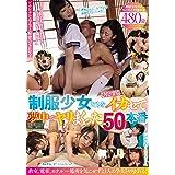 制服少女たちをひたすらイカセて夢中でヤリまくった50本番 kawaii [DVD]