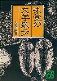味覚の文学散歩 (講談社文庫)