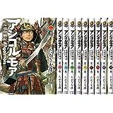 アンゴルモア・-元寇合戦記- コミック 1-10巻セット