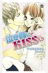 泣き顔にKISS : 1 (コミック魔法のiらんど) Kindle版