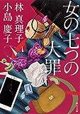 女の七つの大罪 (角川文庫)