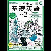 NHKラジオ 中学生の基礎英語 レベル2 2021年 6月号 [雑誌] (NHKテキスト)