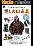 PEAKS特別編集 愛しの山道具[雑誌] エイムック
