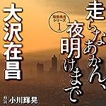 走らなあかん、夜明けまで: 坂田勇吉シリーズ1