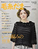 毛糸だま 2018年 夏号 vol.178 (Let's knit series)