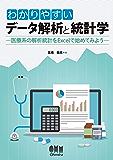 わかりやすいデータ解析と統計学 -医療系の解析統計をExcelで始めてみよう-