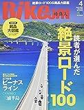BikeJIN/培倶人(バイクジン) 2020年4月号 [特別付録]銘品大図鑑