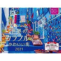 2021 世界のカラフルなかわいい街 カレンダー ([カレンダー])