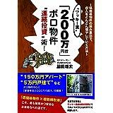 """""""ワッキー流""""「200万円台」ボロ物件""""連続投資""""術!"""