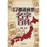 47都道府県・名字百科