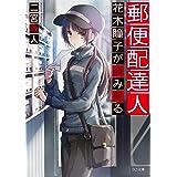 郵便配達人 花木瞳子が盗み見る (TO文庫)