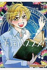 天国のススメ! 9巻 (まんがタイムコミックス) Kindle版