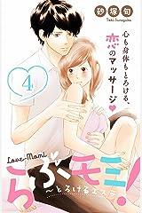 らぶモミ!~とろけるエステ~ 分冊版(4) (姉フレンドコミックス) Kindle版