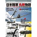 日本陸軍 名機物語 旧日本軍シリーズ