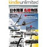 日本陸軍 名機物語