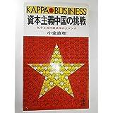 資本主義中国の挑戦―孔子と近代経済学の大ゲンカ (カッパ・ビジネス)
