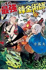 【SS付き】いずれ最強の錬金術師?6 (アルファポリス) Kindle版