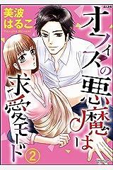 オフィスの悪魔は求愛モード (2) (禁断Lovers) Kindle版