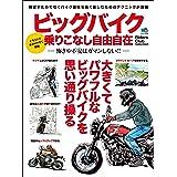 ビッグバイク乗りこなし自由自在[雑誌] エイムック