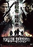 キラー・セッション [DVD]