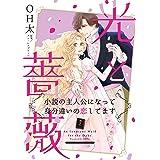 光と薔薇 2 ~小説の主人公になって身分違いの恋してます~ (ハーレクインコミックス・エクストラ)