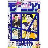 週刊モーニング 2021年 6/24 号 [雑誌]