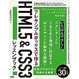 フレキシブルボックスで作る HTML5&CSS3レッスンブック