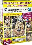 520ピース ジグソーパズル ジガゾーパズル ディズニーオールスターズ(33.8x43.8cm)