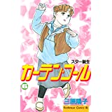カーテン・コール(6) (BE・LOVEコミックス)