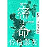 完本 密命 巻之一 見参! 寒月霞斬り (文春e-Books)