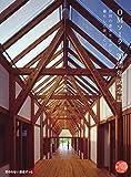 OMソーラー30周年記念誌 自然の恵みを生かした暮らしと家づくり (OMソーラーの家)