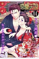 恋愛天国 Vol.14 [雑誌] Kindle版