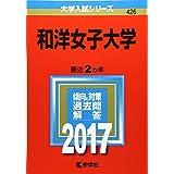 和洋女子大学 (2017年版大学入試シリーズ)