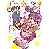 30代女ヲタクが転生してJKになりました (バンブー・コミックス)