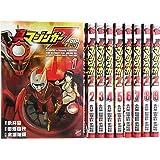 真マジンガーZERO コミック 全9巻 完結セット (チャンピオンREDコミックス)