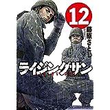 ライジングサン(12) (アクションコミックス)