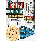 k.m.p.の、香港・マカオぐるぐる。