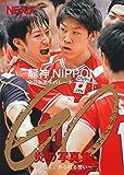 GO ~つなぐ。あふれる想い~龍神NIPPON 全日本男子バレーボールチーム 炎の写真集 (主婦の友ヒットシリーズ)