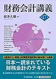 財務会計講義(第17版)