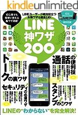 LINE神ワザ200