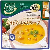 からだシフト 糖質コントロール かぼちゃのスープ 150g ×5袋
