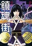 鎮魂街 2 (乱コミックス)